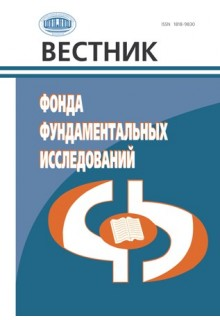 Вестник Фонда фундаментальных исследований