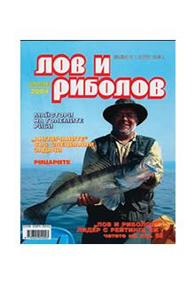 Лов и риболов
