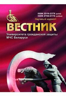Вестник университета гражданской защиты МЧС Беларуси