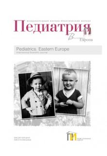 Педиатрия. Восточная Европа