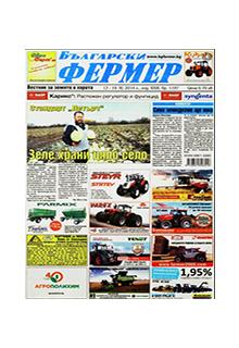 Български  фермер