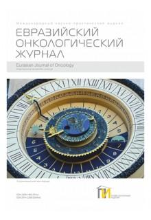 Евразийский онкологический журнал