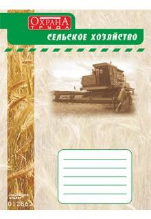 Охрана труда. Сельское хозяйство