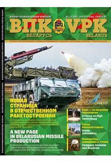 Военно-промышленный комплекс ВПК. Беларусь. Military-industrial complex VPK. Belarus.