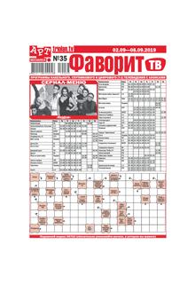 ФАВОРИТ ТВ