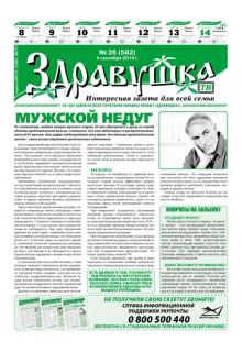 ЗДРАВУШКА + TV
