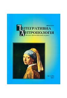 ІНТЕГРАТИВНА АНТРОПОЛОГІЯ / МІЖНАРОДНИЙ МЕДИКО - ФІЛОСОФСЬКИЙ ЖУРНАЛ