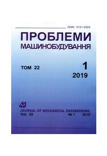 JOURNAL OF MECHANICAL ENGINEERING / ПРОБЛЕМИ МАШИНОБУДУВАННЯ