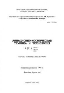 АВИАЦИОННО - КОСМИЧЕСКАЯ ТЕХНИКА И ТЕХНОЛОГИЯ