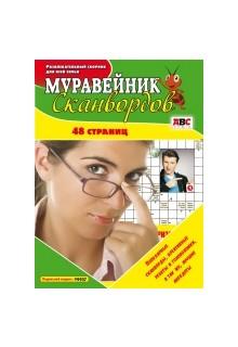 МУРАВЕЙНИК СКАНВОРДОВ
