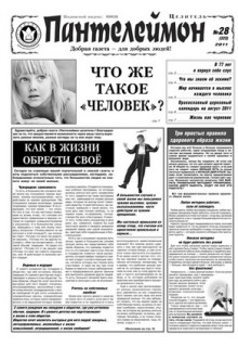 ПАНТЕЛЕЙМОН ЦЕЛИТЕЛЬ