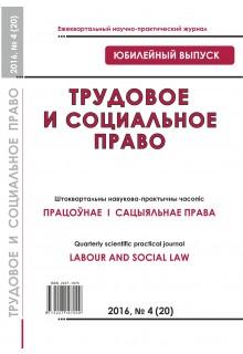 Трудовое и социальное право