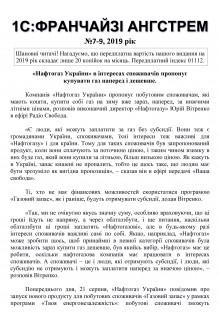 1С: ФРАНЧАЙЗИ АНГСТРЕМ