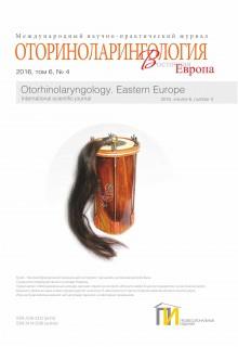 Оториноларингология Восточная Европа