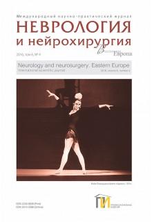Неврология и нейрохирургия Восточная Европа