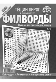 ТЁЩИН ПИРОГ. ФИЛВОРДЫ (Щасливий пенсіонер)