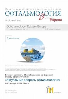 Офтальмология Восточная Европа