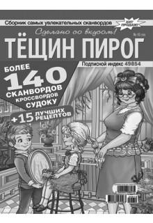 ТЁЩИН ПИРОГ (Щасливий пенсіонер)