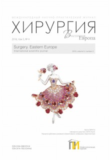 Хирургия Восточная Европа
