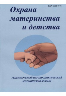 Охрана материнства и детства