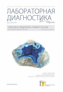 Лабораторная диагностика Восточная Европа