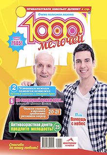 1000 МЕЛОЧЕЙ (Щасливий пенсіонер)