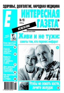 ИНТЕРЕСНАЯ ГАЗЕТА В УКРАИНЕ. ИСЦЕЛЕНИЕ (Щасливий пенсіонер)