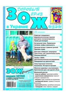 ЗДОРОВЫЙ ОБРАЗ ЖИЗHИ В УКРАИНЕ (Щасливий пенсіонер)