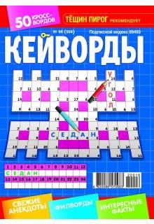 КЕЙВОРДЫ (Щасливий пенсіонер)