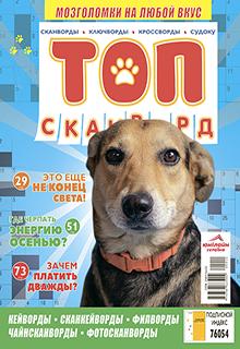 ТОП - СКАНВОРД (Щасливий пенсіонер)