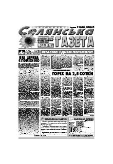 СЕЛЯНСЬКА ГАЗЕТА /ПРИСАДИБНА/