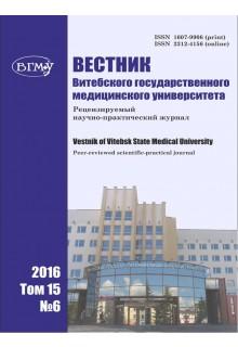 Вестник Витебского государственного медицинского университета