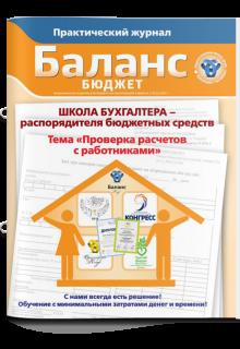 БАЛАНС - БЮДЖЕТ
