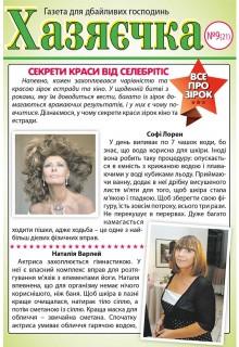Газета ХАЗЯЄЧКА - Державне підприємство по розповсюдженню ... 3f4dab488d0fc