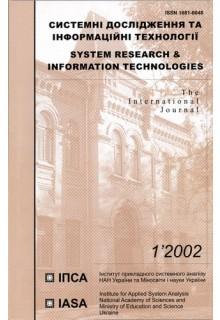 СИСТЕМНІ ДОСЛІДЖЕННЯ ТА ІНФОРМАЦІЙНІ ТЕХНОЛОГІЇ / SYSTEM RESEARCH & INFORMATION TECHNOLOGIES