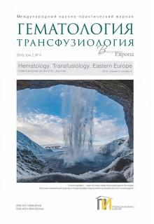 Гематология трансфузиология Восточная Европа