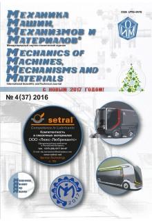 Механика машин, механизмов и материалов