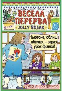 ВЕСЕЛА ПЕРЕРВА – JOLLY BREAK