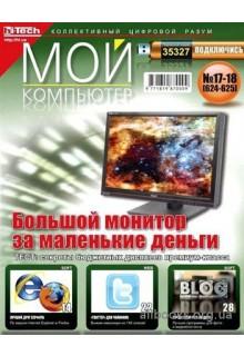 МОЙ КОМПЬЮТЕР
