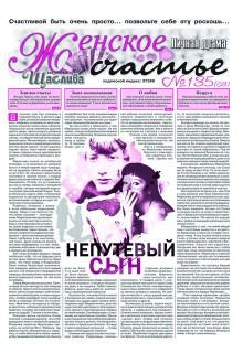 ЛИЧНАЯ ДРАМА. ЖЕНСКОЕ СЧАСТЬЕ (Акційне видання)