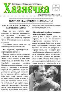 ХАЗЯЄЧКА (Акційне видання)