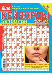 ЛИЗА. КЕЙВОРДЫ