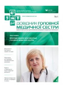 Картинки по запросу довідник головної медичної сестри травень 2016