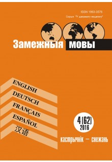 Замежныя мовы (Иностранные языки)