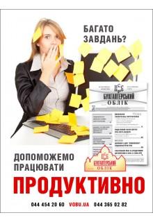 КОМПЛЕКТ «ВСЕ ПРО БУХГАЛТЕРСЬКИЙ ОБЛІК + » у складі: