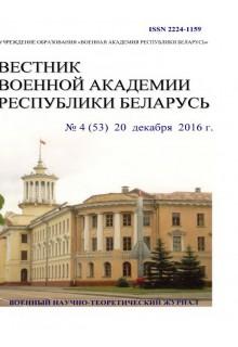 Вестник военной академии Республики Беларусь