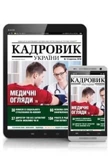 КАДРОВИК УКРАЇНИ (On-line)*