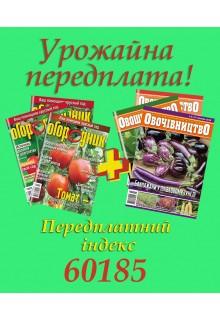 КОМПЛЕКТ «ОГОРОДНИК» ПРОФЕСІЙНИЙ у складі: