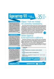 БУХГАЛТЕР 911
