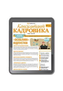 КОНСУЛЬТАНТ КАДРОВИКА (On-line)*